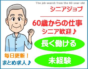 60歳からの仕事